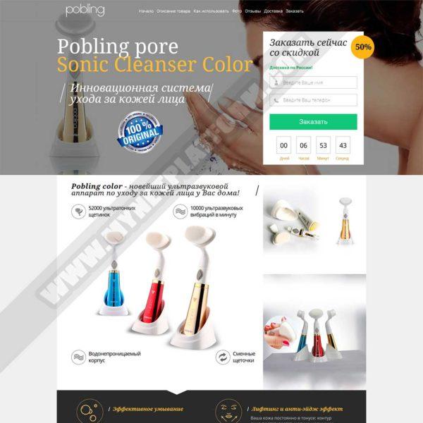 Миниатюра Готового лендинга Pobling pore Sonic Cleanser Color 001