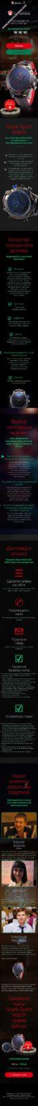 Скриншот Готового лендинга Часы Shark Sport Watch 001 - моб
