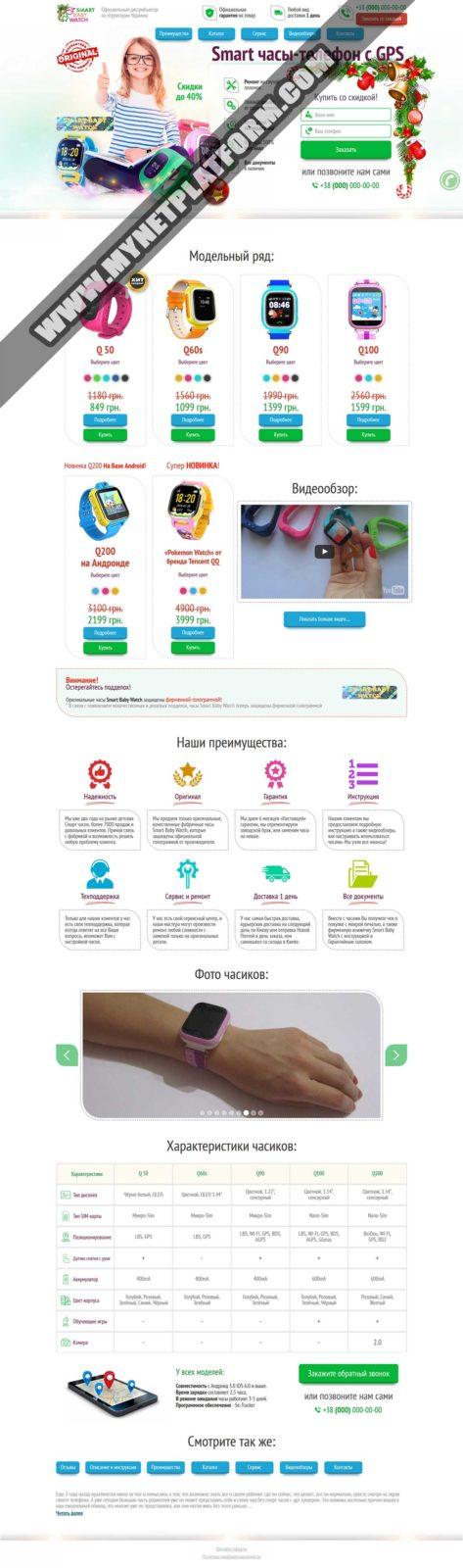 Скриншот готового мультилендинга Smart Baby Watch 003