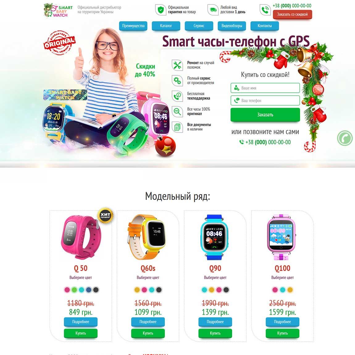 Миниатюра готового мультилендинга Smart Baby Watch 003