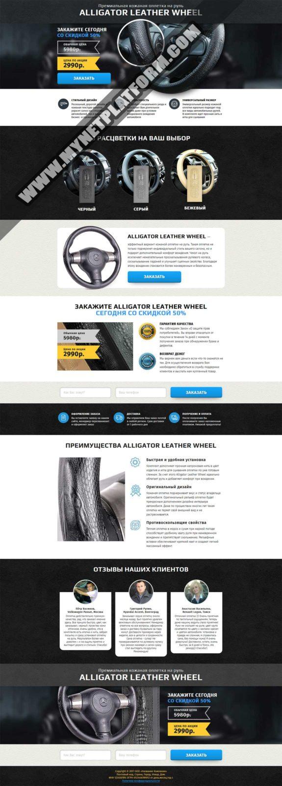 Скриншот готового лендинга Кожаная оплетка на руль Alligator Leather Wheel 001