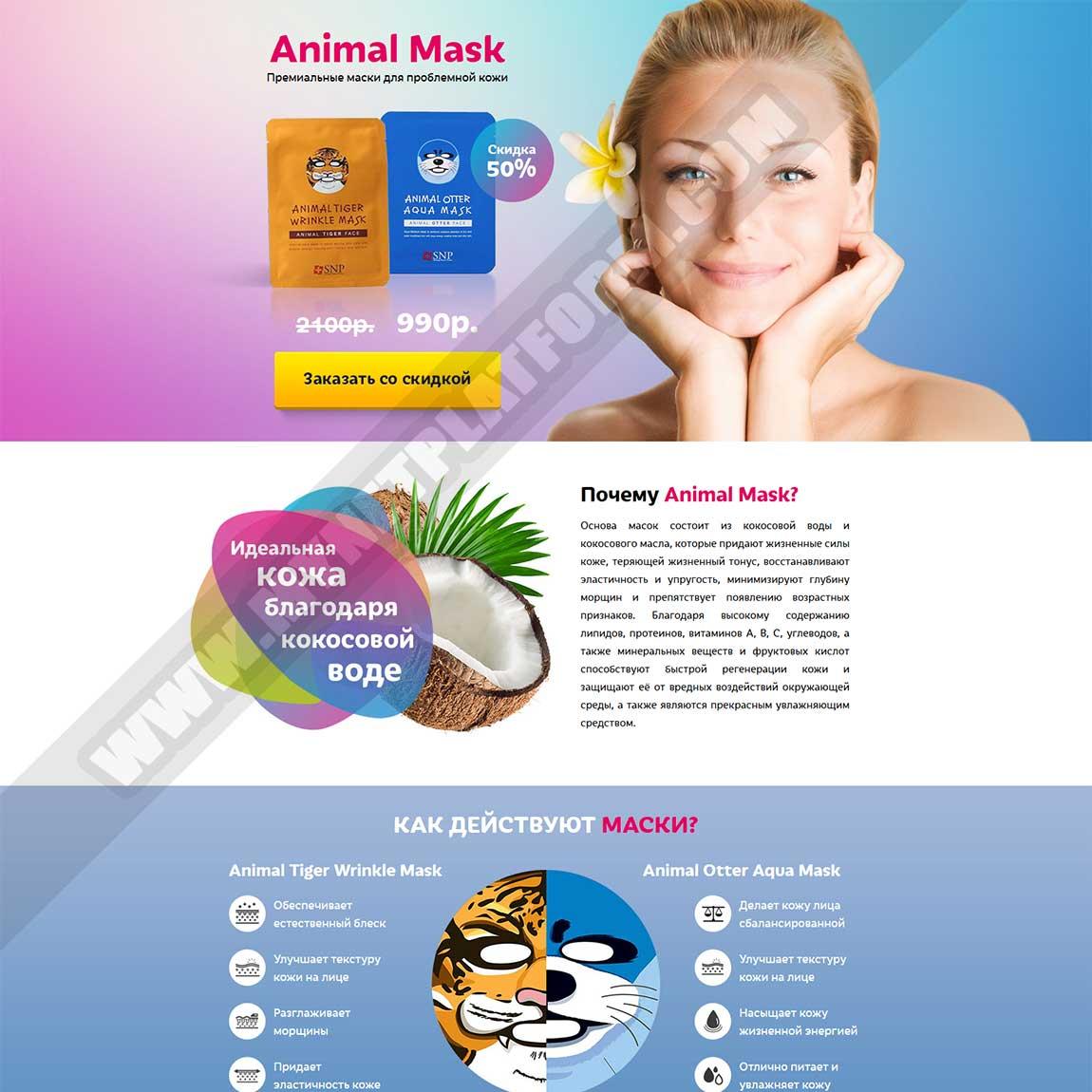 Миниатюра Готового лендинга Animal Mask - премиальные маски для проблемной кожи 001