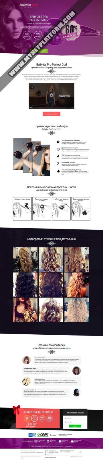 Скриншот Готового лендинга BaByliss Pro Perfect Curl - автоматическая плойка для завивки волос 001