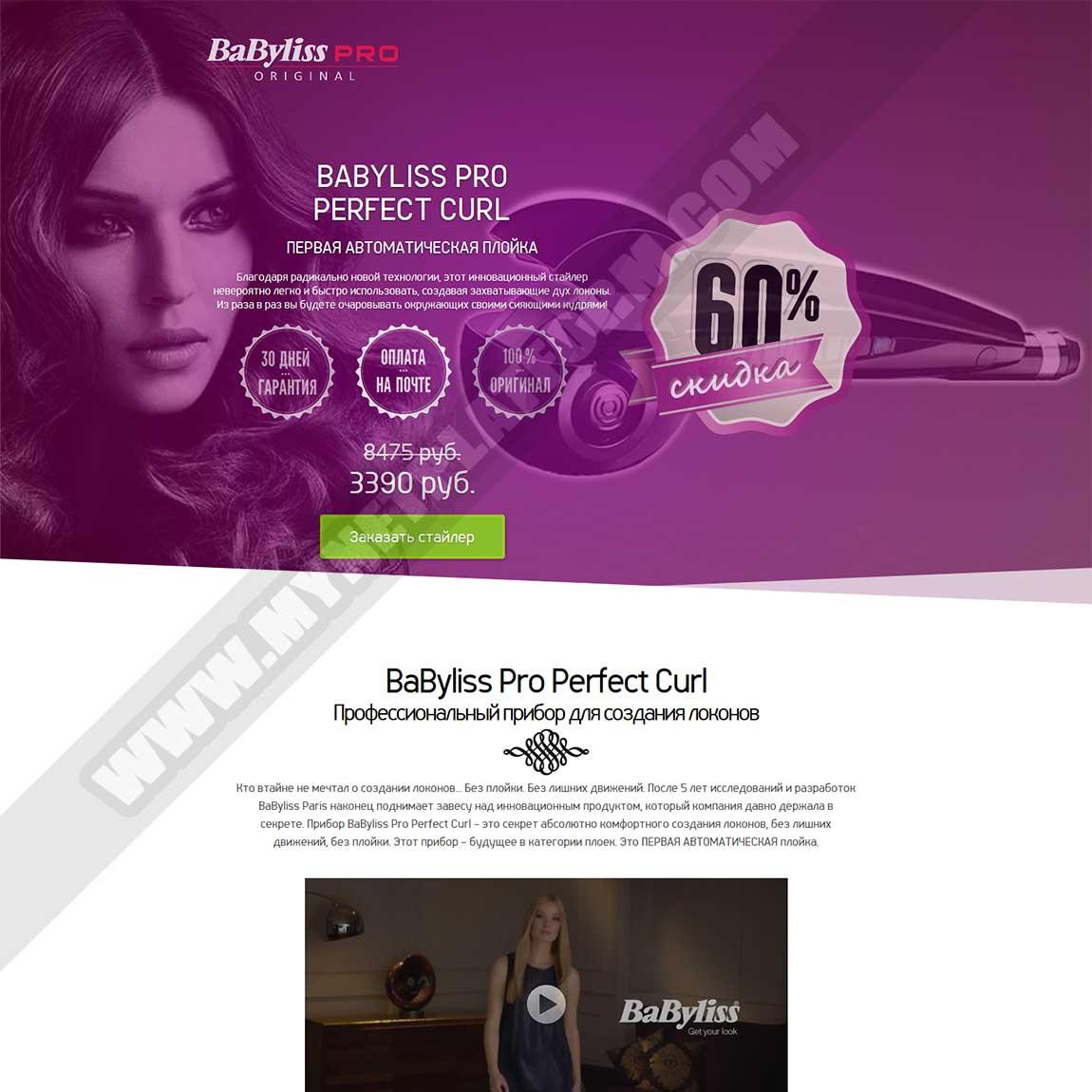 Миниатюра Готового лендинга BaByliss Pro Perfect Curl - автоматическая плойка для завивки волос 001