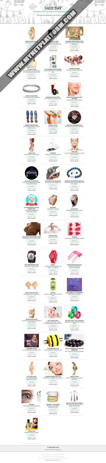 Скриншот Готовой Лендинг-витрины для товаров 003 «Женские товары»