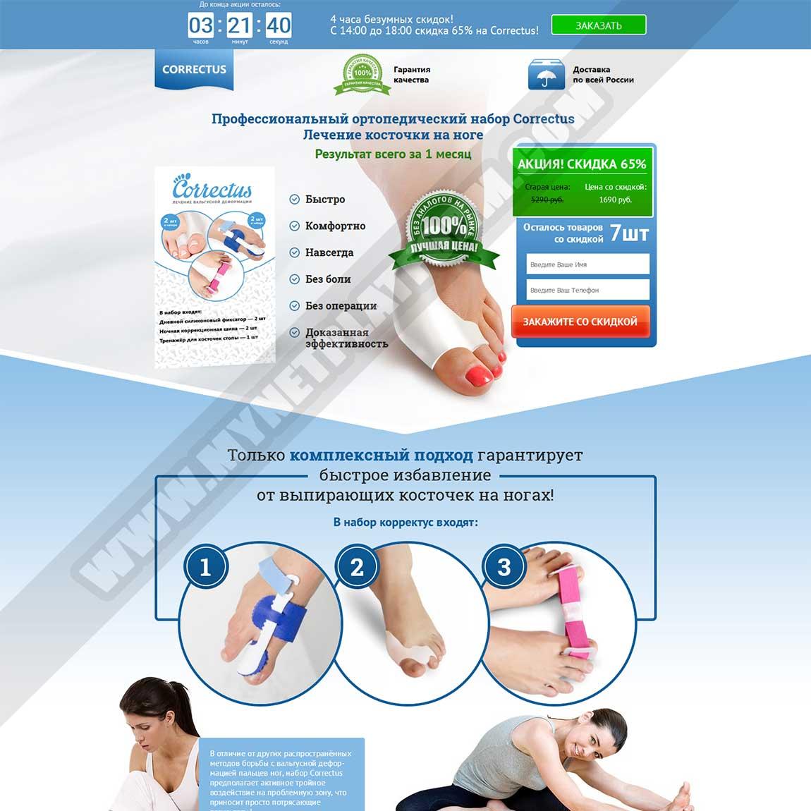 Миниатюра Готового лендинга Correctus - ортопедический набор от косточки на ноге 001