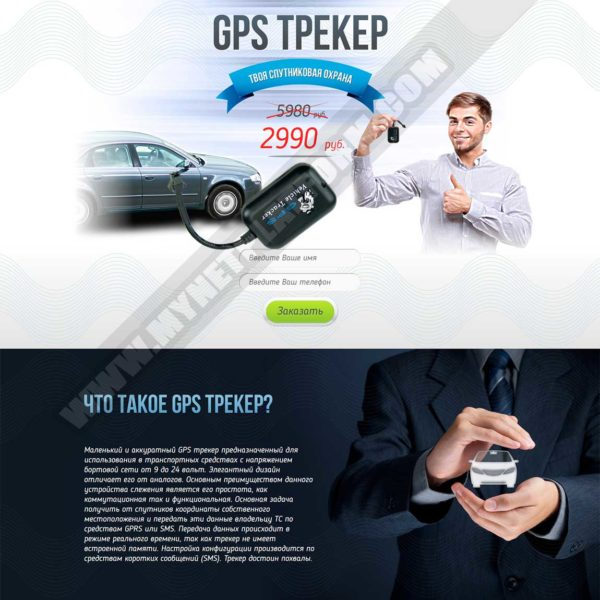 Миниатюра Готового лендинга GPS-трекер - твоя спутниковая охрана 001