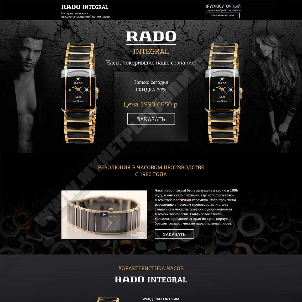 Миниатюра Готового лендинга Часы Rado Integral 001