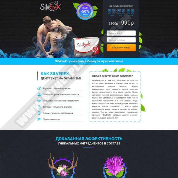 Миниатюра Готового лендинга SilvEreX - препарат для потенции 001