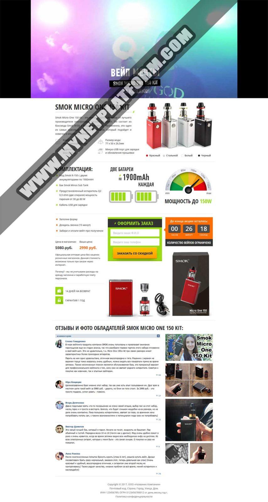 Скриншот Готового лендинга SMOK Micro one 150 Kit - стартовый набор от Smoktech 001