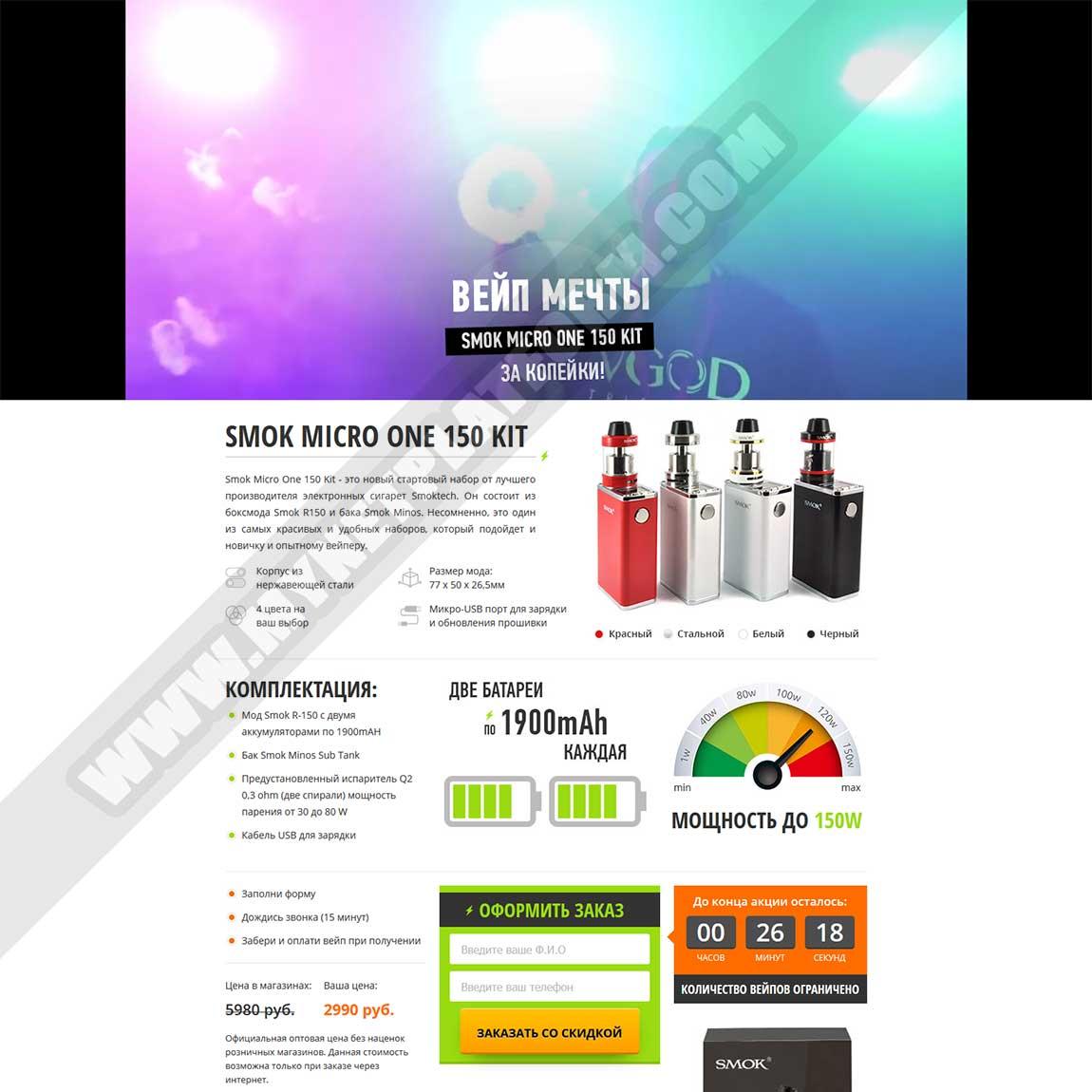 Миниатюра Готового лендинга SMOK Micro one 150 Kit - стартовый набор от Smoktech 001