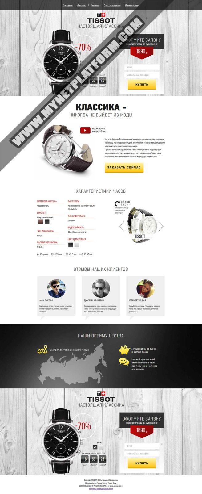 Скриншот Готового лендинга Tissot часы - настоящая классика 001