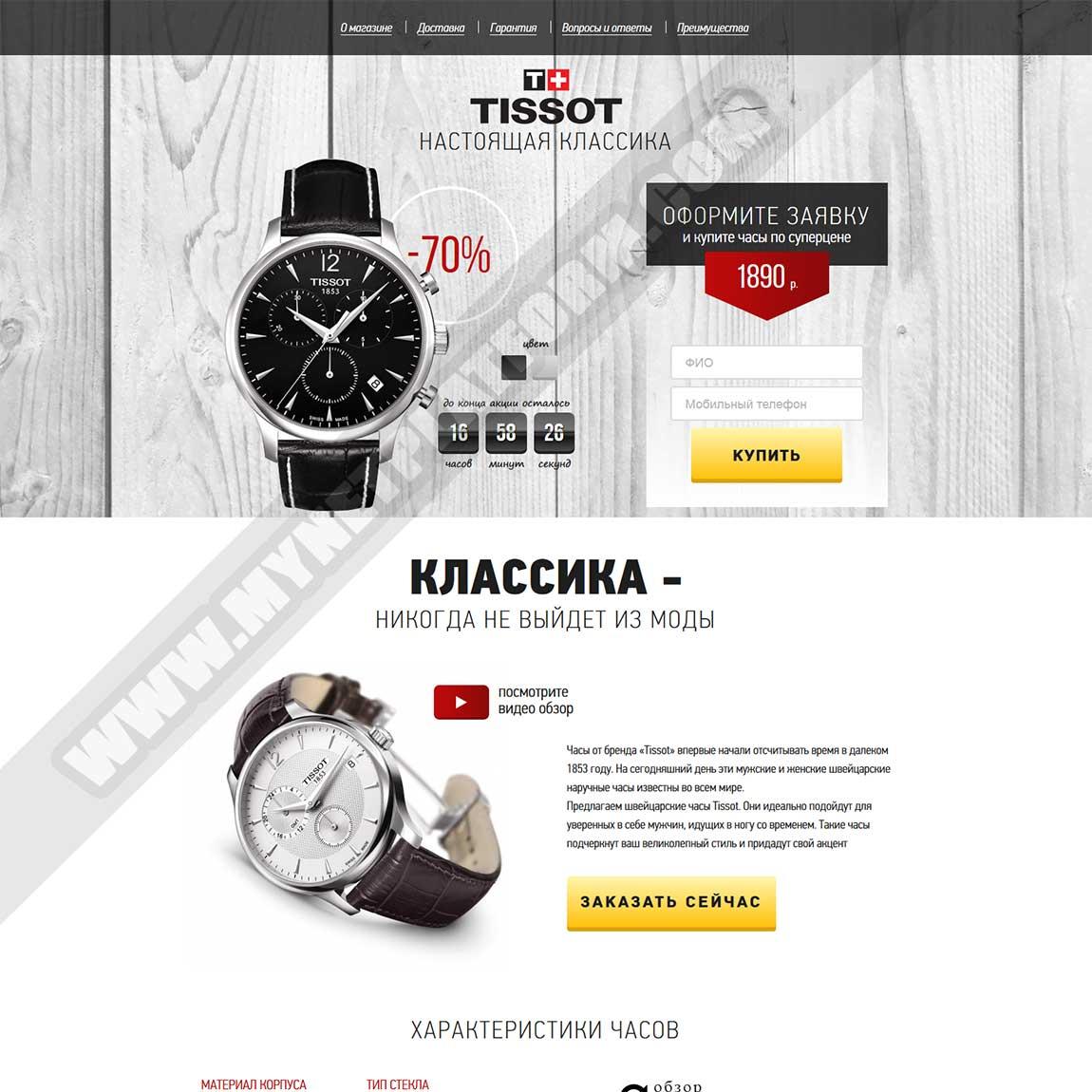 Миниатюра Готового лендинга Tissot часы - настоящая классика 001