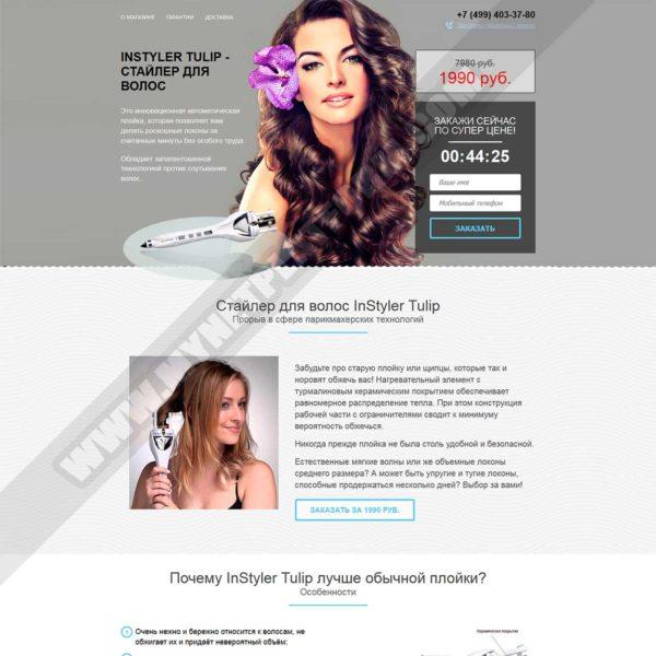 Миниатюра Готового лендинга Instyler Tulip - стайлер для волос 002