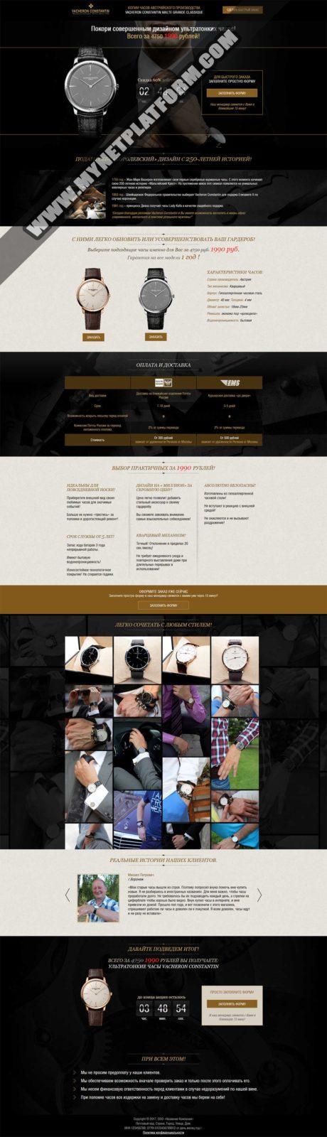 Скриншот Готового лендинга Копии часов Vacheron Constantin 001