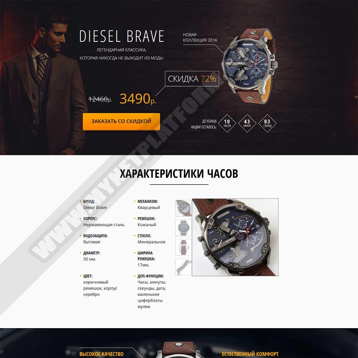 Миниатюра Готового лендинга Часы Diesel Brave 001