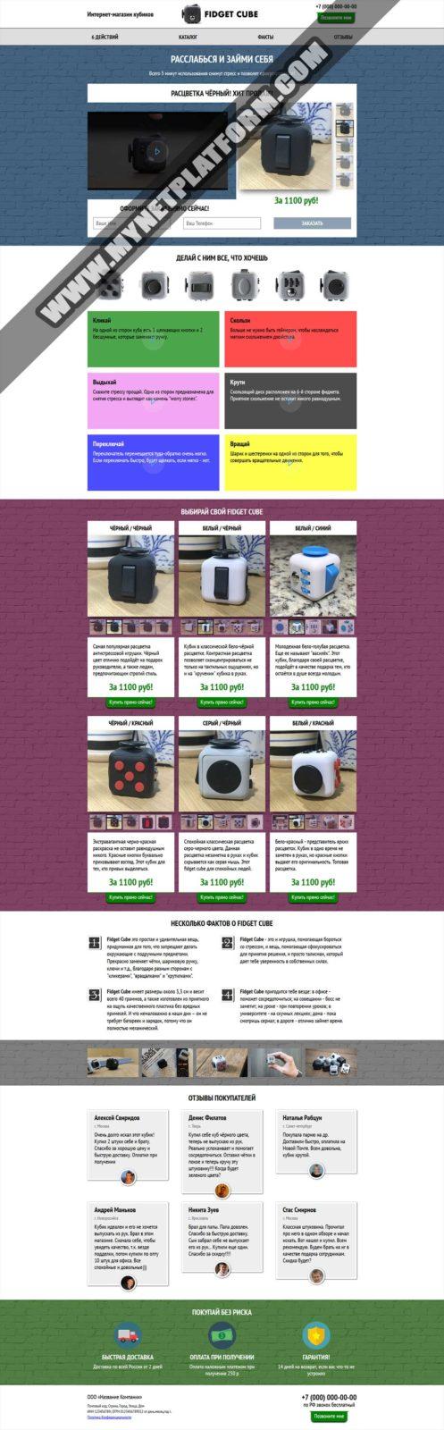 Скриншот Готового лендинга Fidget Cube кубик антистресс 001