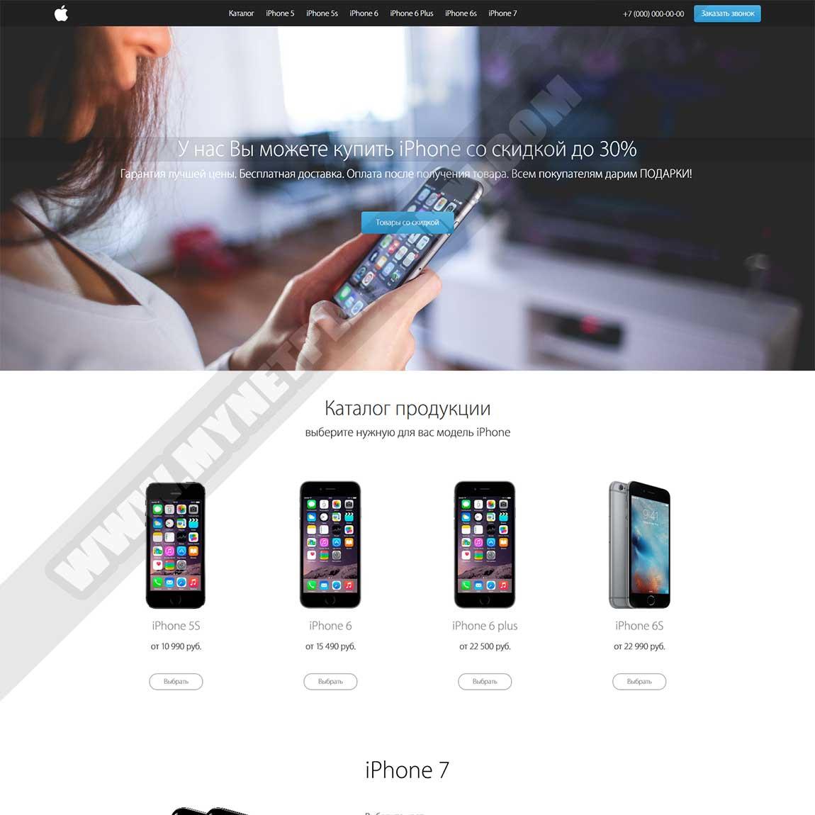 Миниатюра Готового лендинга Iphone 5-6-7 004
