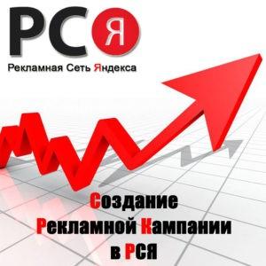 Создание Рекламной Кампании в Рекламной Сети Яндекса (РСЯ)