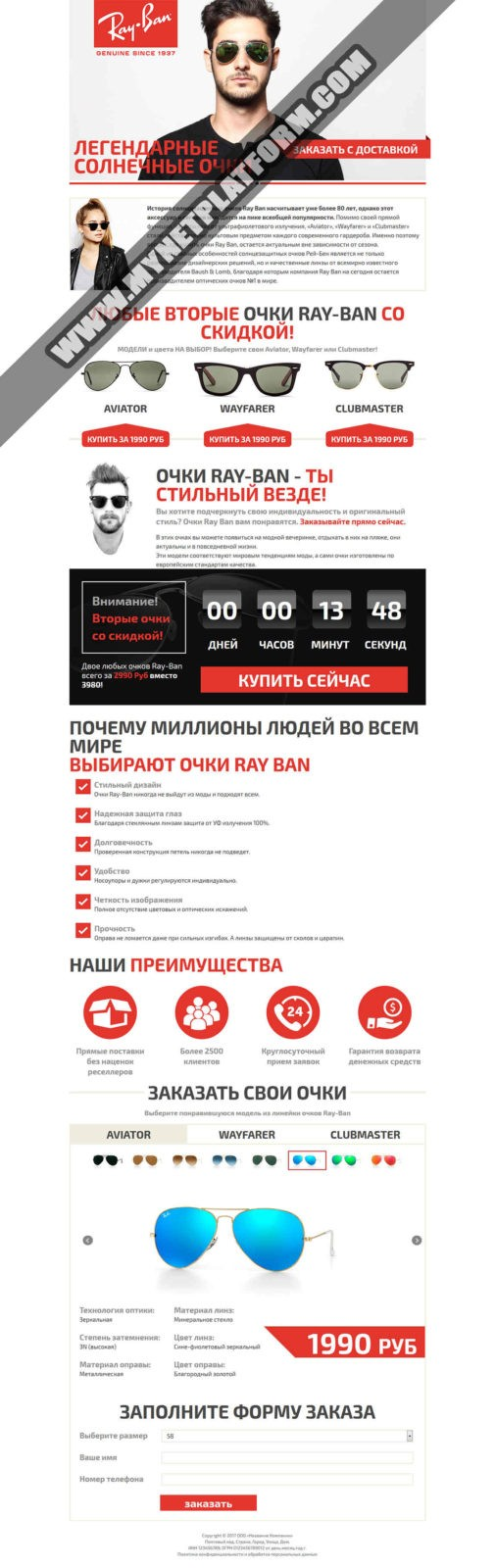 Скриншот Готового лендинга Очки Ray Ban 002