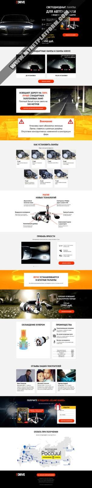 Скриншот Готового лендинга Сверхъяркие Led-лампы 4Drive 001
