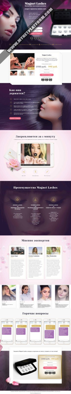 Скриншот Готового лендинга Magnet lashes - магнитные ресницы 001