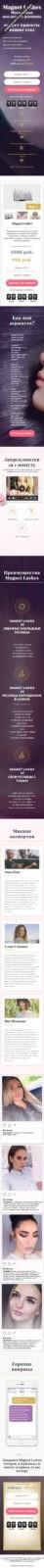 Скриншот Готового лендинга Magnet lashes - магнитные ресницы 001 - моб