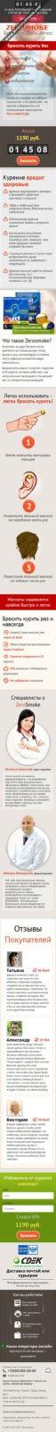 """Скриншот Готового лендинга """"Zerosmoke"""" - лёгкий способ бросить курить 001 - моб"""