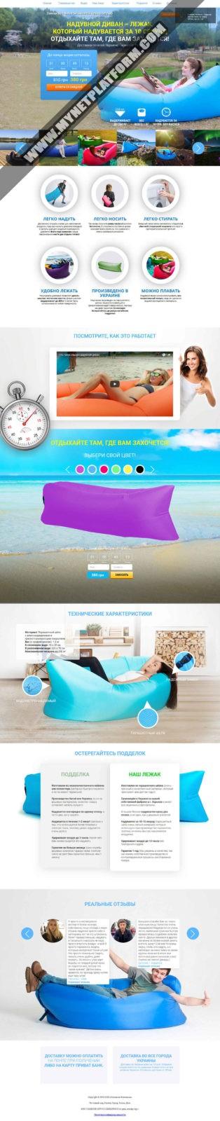 Скриншот Готового лендинга Надувной диван - Lamzac 002