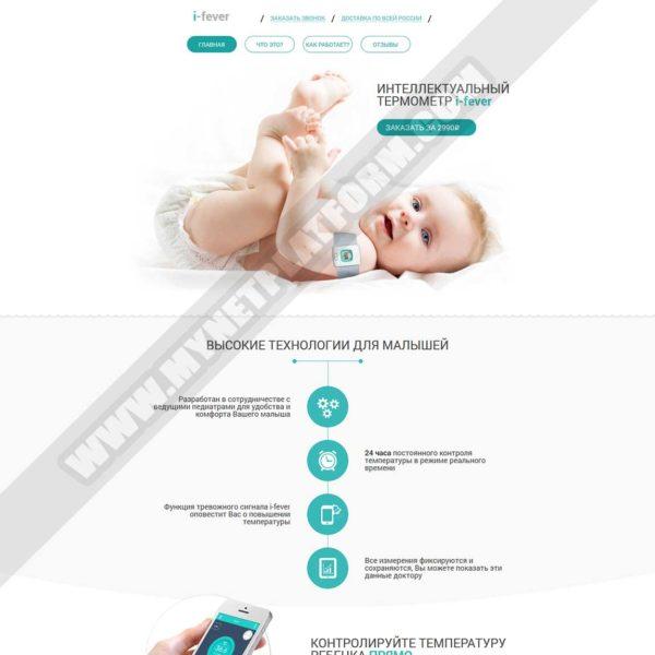 Миниатюра готового лендинга I-fever умный термометр для ребёнка 002