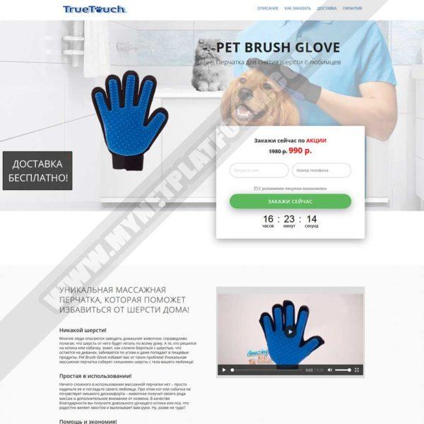 Миниатюра готового лендинга Pet Brush Glove Перчатка для снятия шерсти 001