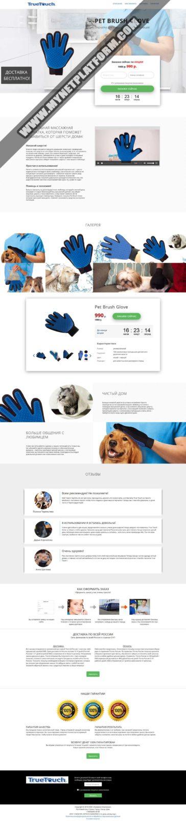 Скриншот лендинга Pet Brush Glove Перчатка для снятия шерсти 001