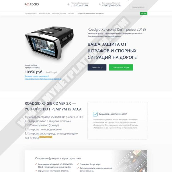 Миниатюра Готового лендинга Roadgid X5 Gibrid - Видеорегистратор 3 в 1 001