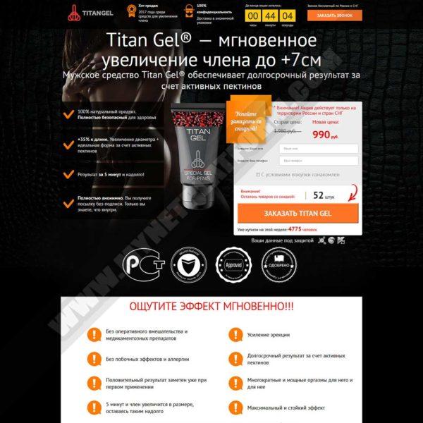 Миниатюра Готового лендинга Крем для пенбилдинга Titan Gel 001