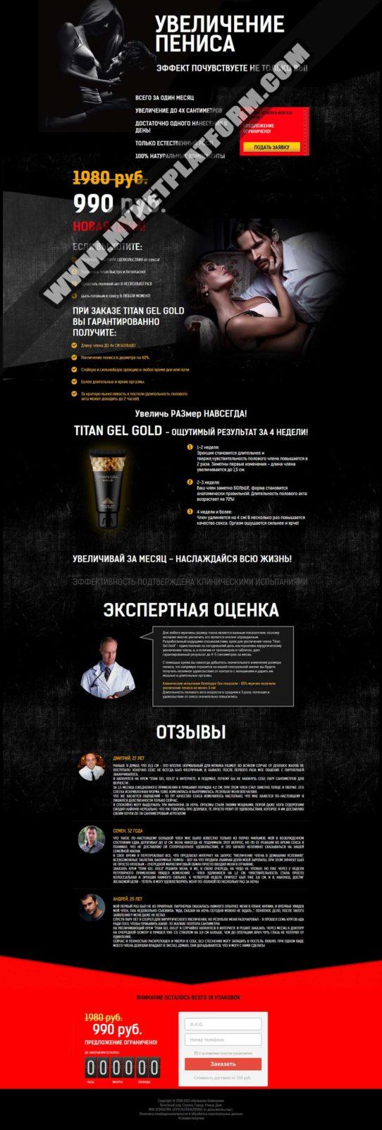 Скриншот Готового лендинга Titan Gel Gold мужской гель 002