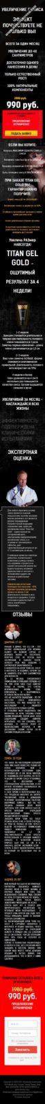 Скриншот Готового лендинга Titan Gel Gold мужской гель 002 - моб