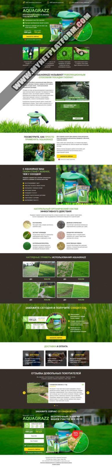 Скриншот Готового лендинга Aquagrazz - жидкий газон 001