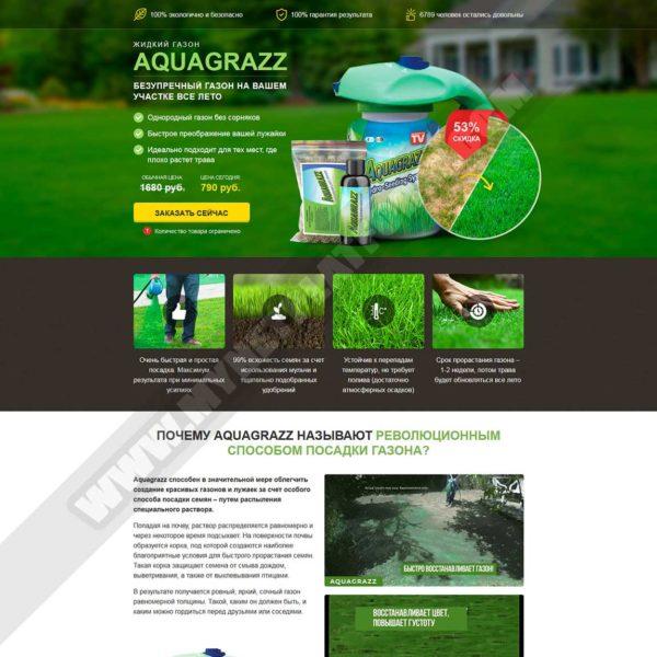 Миниатюра Готового лендинга Aquagrazz - жидкий газон 001