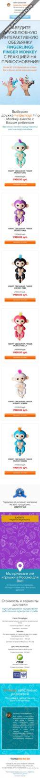 Скриншот готового лендинга FingerLings Finger Monkey - робот-обезьянка 001 - моб