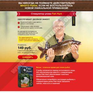 Миниатюра Готового лендинга Стимулятор улова Fish Hunt 001