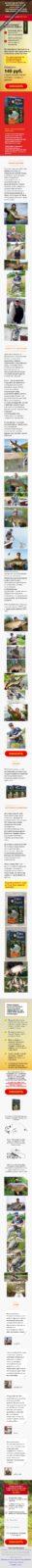 Скриншот Готового лендинга Стимулятор улова Fish Hunt 001 - моб