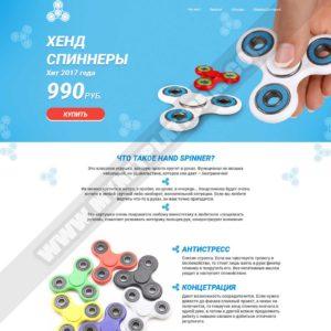 Миниатюра Готового лендинга Спиннер Hand Spinner 002