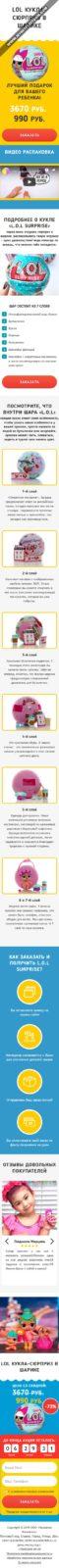 Скриншот Готового лендинга LOL кукла-сюрприз в шарике 001 - моб