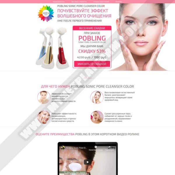 Миниатюра Готового лендинга Pobling Sonic Pore Cleanser Color - Щеточки для очистки кожи лица 002