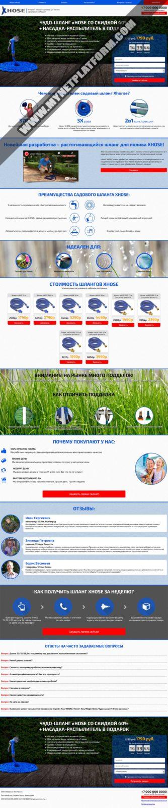 Скриншот готового лендинга Шланг для полива Xhose 02