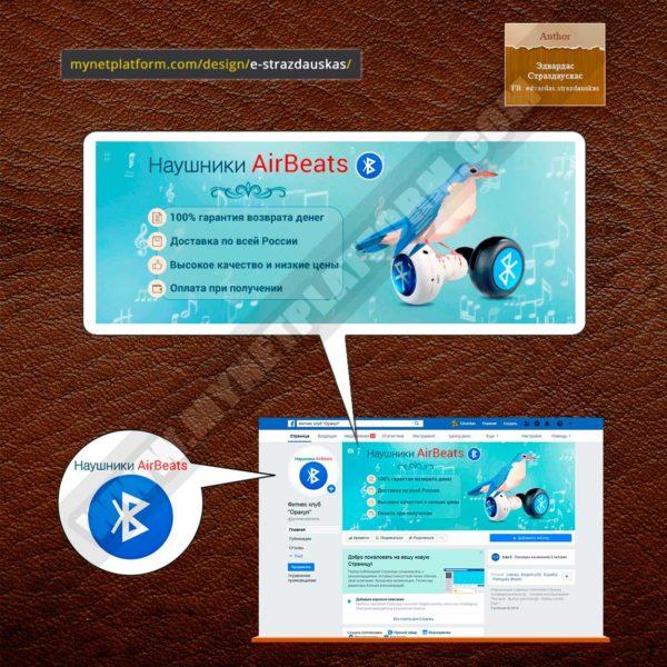 Миниатюра Оформление бизнес страницы Facebook для товара Беспроводные наушники AirBeats 001