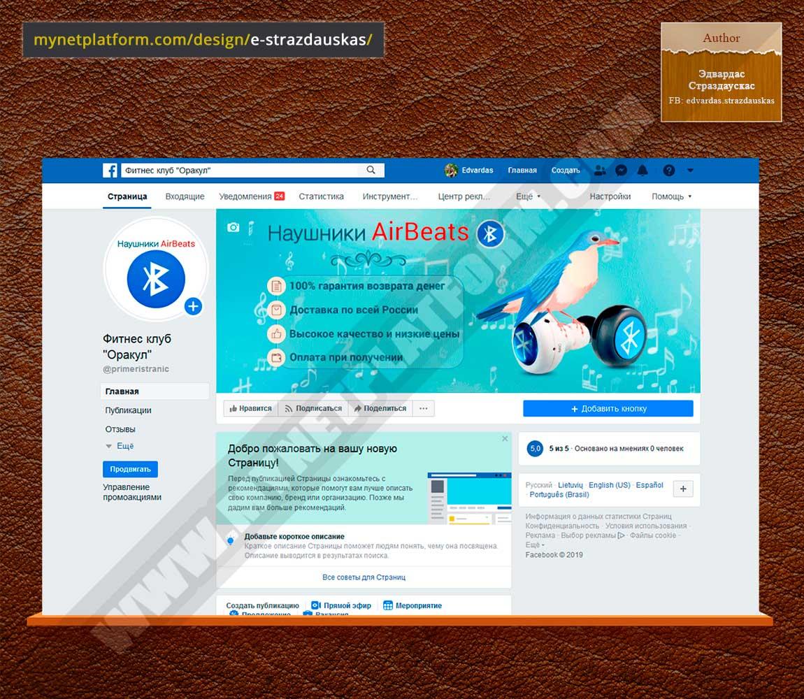 Скриншот Оформление бизнес страницы Facebook для товара Беспроводные наушники AirBeats 001