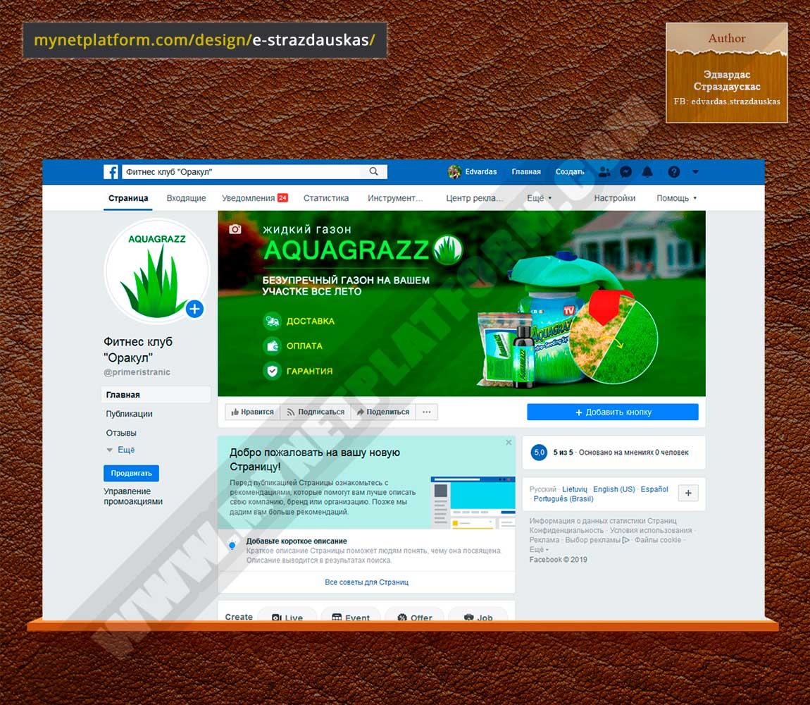 Скриншот Оформление бизнес страницы Facebook для товара Aquagrazz 001