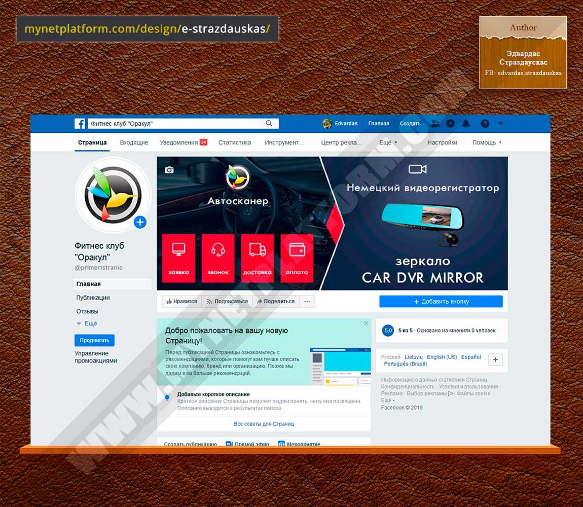 Скриншот Оформление бизнес страницы Facebook для товара Видеорегистратор зеркало Car DVR Mirror 001