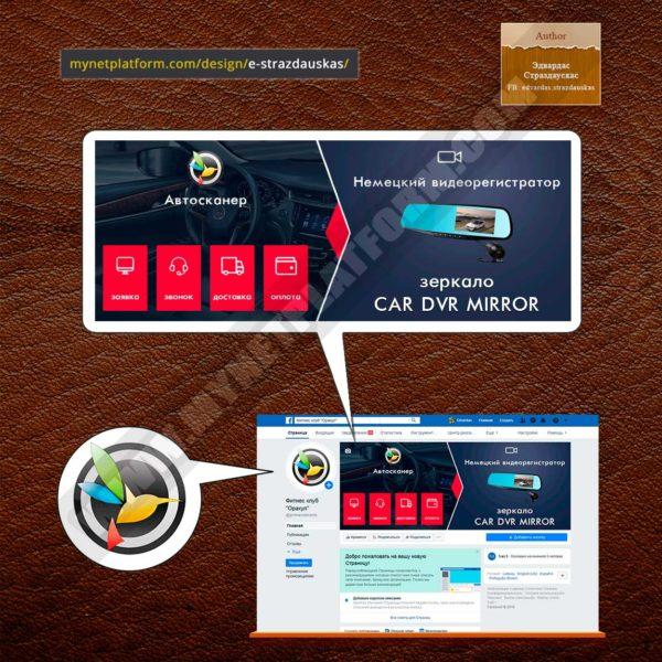 Миниатюра Оформление бизнес страницы Facebook для товара Видеорегистратор зеркало Car DVR Mirror 001